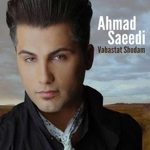 دانلود آهنگ احمد سعیدی وابستت شدم